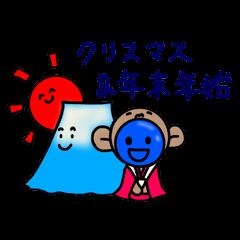 [LINEスタンプ] 青いやつのさる(クリスマス&年末年始)