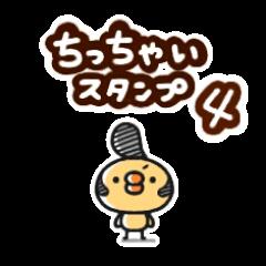 [LINEスタンプ] ちっちゃいひよこのスタンプ4 (1)