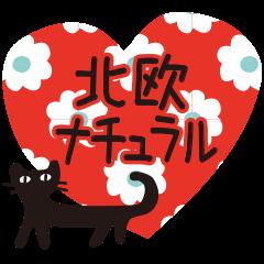 [LINEスタンプ] 【敬語】北欧風♥大人かわいい黒ネコ (1)