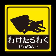 イカ標識(ゲス味)