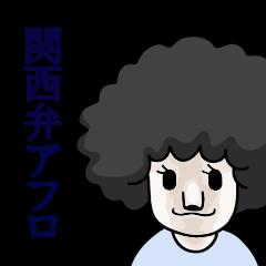 関西弁アフロ