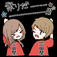 三田祭実行委員会による塾生スタンプ!!