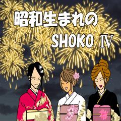 昭和生まれのShoko(ショーコ)4