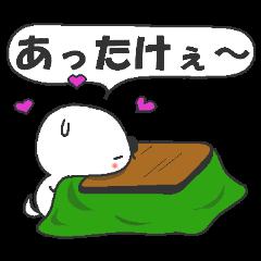 もげらん3(冬)