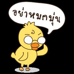 Duck kak