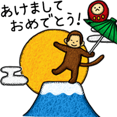 猿の干支スタンプ2 お正月