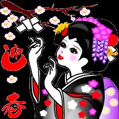 [LINEスタンプ] 舞妓芸妓の年末年始と年賀状十二支 (1)