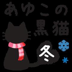 あゆこの黒猫 冬ver.
