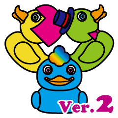 アヒル3兄弟~Ver.02~