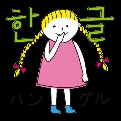 韓国語でおしゃべり、あみこちゃん。
