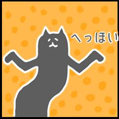 へなっとした黒猫スタンプ