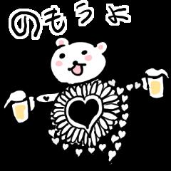 飲もう!ビールクマスタンプ
