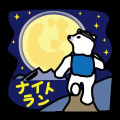 トレイルランニング白くま【練習編】