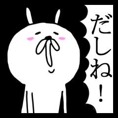 [LINEスタンプ] ○○だし~めんけ~ウサギだし~