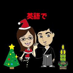 英語でメリークリスマス!あけおめ!
