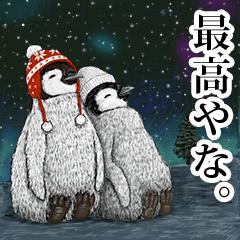 冬のコペンギン