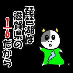 琵琶湖は、滋賀県の1/6ということを伝える
