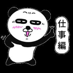 挑発的なパンダ 第4弾(仕事)