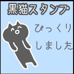 笑顔の黒猫スタンプ