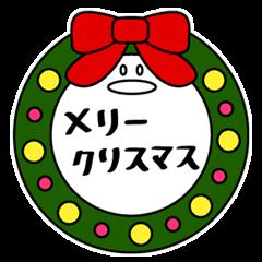 クリスマスタンプ!
