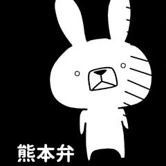 [LINEスタンプ] 方言うさぎ 熊本弁編