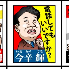 選挙ポスターっぽいスタンプ