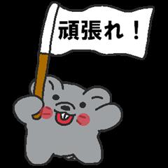 [LINEスタンプ] 毎日干支【子】