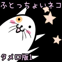 ふとっちょいネコ・タメ口版1
