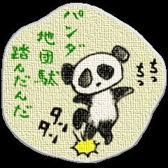 パンダ、地団駄、踏んだんだ!