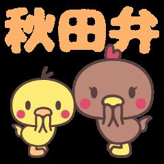 (・θ・){秋田弁・比内地鶏スタンプ)