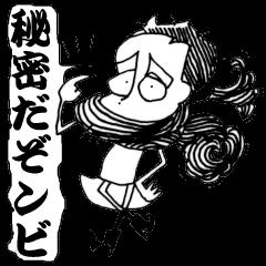 髪がゾンビの女の子