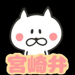 宮崎弁のぬこ