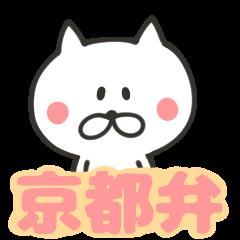 京都弁のぬこ