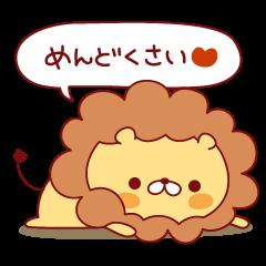 毒舌ライオンくん