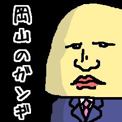 岡山のガンギ【世界のガンギシリーズ】