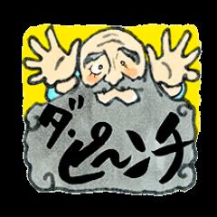 """""""てへぺろ"""" ダ・ヴィ~ンチ"""
