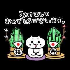 ぬこたんのイベントスタンプ~冬編~