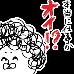 家族スタンプ 母上編 (やや毛の祭典)