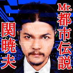 Mr.都市伝説 関暁夫
