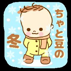 ちゃと豆の冬