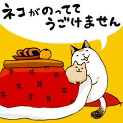 三毛猫のカチューシャ2 冬ver.