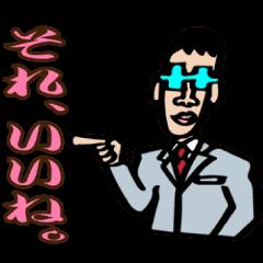 ★サラリーマンよしおとよしこ★