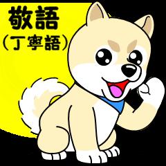 豆柴カットのポメラニアン【敬語編】