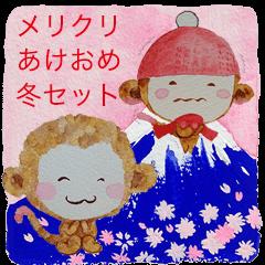 おさるの【あけおめ・冬の挨拶セット】