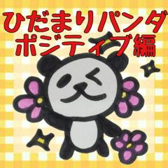 ひだまりパンダ 〜ポジティブ編〜