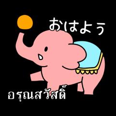 [LINEスタンプ] ぞうの通訳スタンプ  (日本語/タイ語) (1)