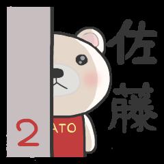 佐藤さん専用のスタンプ2