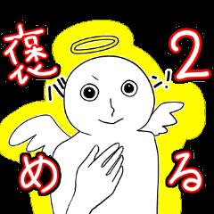 褒める!天使くん 2