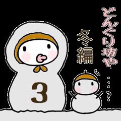 ボク、どんぐり坊や 3 冬編