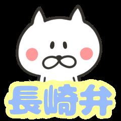 長崎弁のぬこ 2